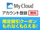 My Cloud �A�J�E���g�o�^