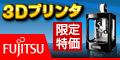 富士通パソコンFMVの直販サイト富士通 WEB MART 3Dプリンタ