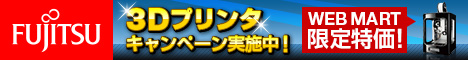 新時代の到来 『3D プリンタ』 富士通WEB MART