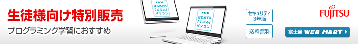 富士通 WEB MART パソコン教室生徒様向け特別販売ページ