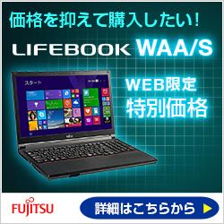 富士通 WEB MART LIFEBOOK WAA/S