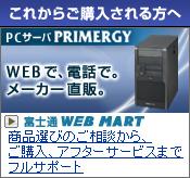 これからご購入される方へ [PCサーバ PRIMERGY] WEBで、電話で。メーカー直販。【富士通 WEB MART】商品選びのご相談から、ご購入、アフターサービスまでフルサポート。