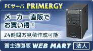 【PCサーバ PRIMERGY】メーカー直販でお買い得!24時間お見積作成可能。富士通直販 WEB MART[法人]