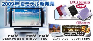 FMV 2009年夏モデル新発売 ~FMV-BIBLO LOOX M シリーズ新登場~