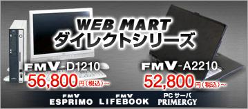 WEB MARTダイレクトシリーズ FMV-D1210 56,800円(税込)~ FMV-A2210 52,800円(税込)~