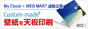 WEB MART