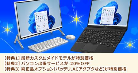 富士通ショッピングサイト WEB MART