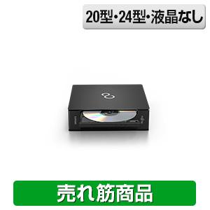 <富士通> 外付ハードディスク並みの小型サイズパソコン! ESPRIMO WD1/A3 カスタムメイドモデル