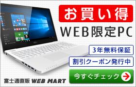 富士通直販サイトWEB MARTキャンペーン実施中