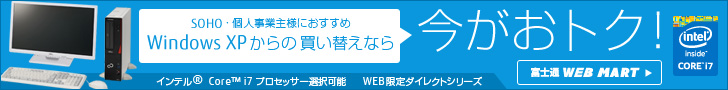 Windows XPからの買い替えなら 今がおトク!富士通直販ショッピングサイト「WEB MART」