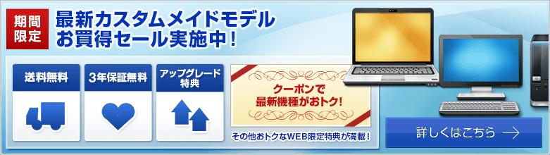 富士通直販 WEB MARTのキャンペーンセールはここをクリック