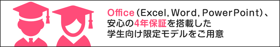 Office(Excel, Word, PowerPoint)、安心の4年保証を搭載した学生向け限定モデルをご用意