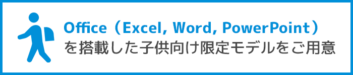 Office(Excel, Word, PowerPoint)を搭載した子供向け限定モデルをご用意