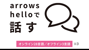 arrows hello で 話す