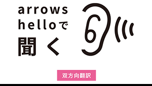 arrows hello で 聞く