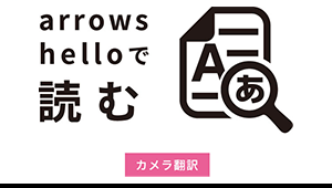 arrows hello で 読む