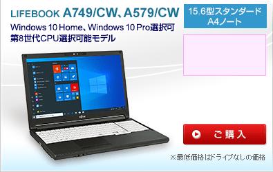 富士通 ノート パソコン